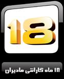 18months-madiran-guaranty