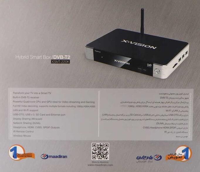 چارسومارکت-فروشگاه اینترنتی-گیرنده دیجیتال- ایکس ویژن-گارانتی-هوشمند-X.Vision-Hybrid-Smart-Box XSMT-220K/DVB-T2