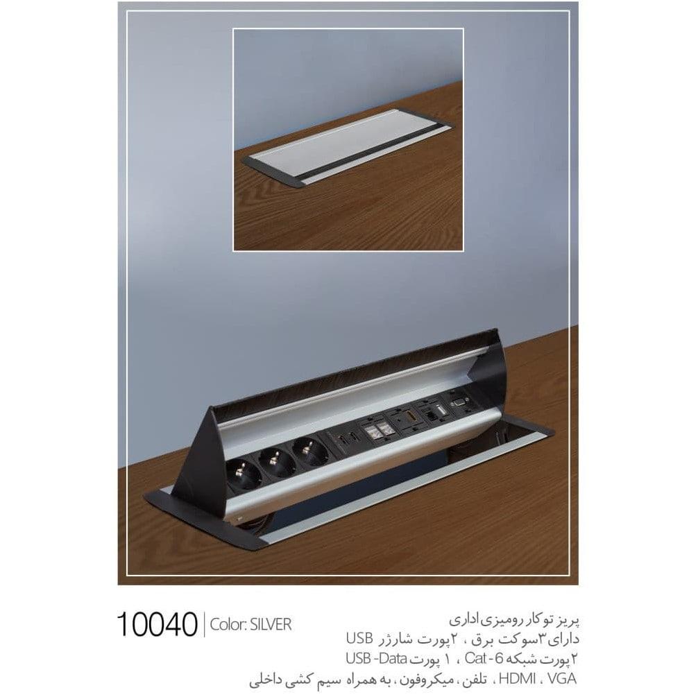 چارسو مارکت-فروشگاه اینترنتی چارسو مارکت-لوازم برقی-پریز برق ملونی کد 10040
