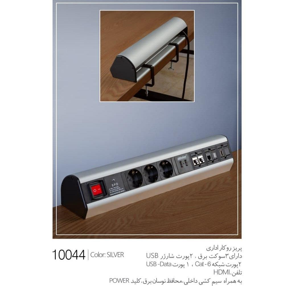 چارسو مارکت-فروشگاه اینترنتی چارسو مارکت-لوازم برقی-پریز برق ملونی کد 10044