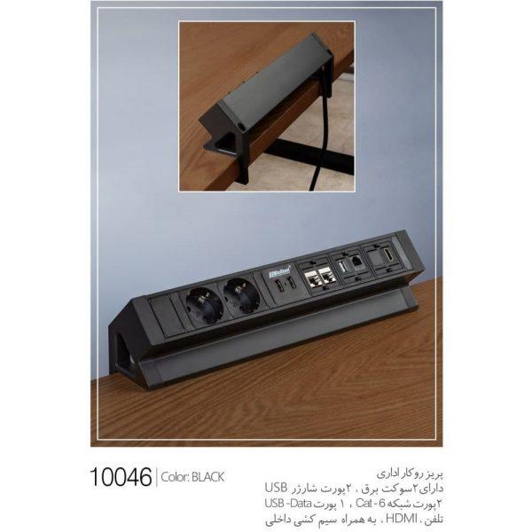 چارسو مارکت-فروشگاه اینترنتی چارسو مارکت-لوازم برقی-پریز برق ملونی کد 10046