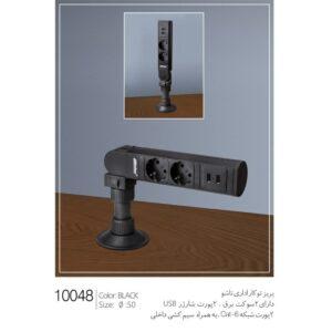 چارسو مارکت-فروشگاه اینترنتی چارسو مارکت-لوازم برقی-پریز برق ملونی کد 10048