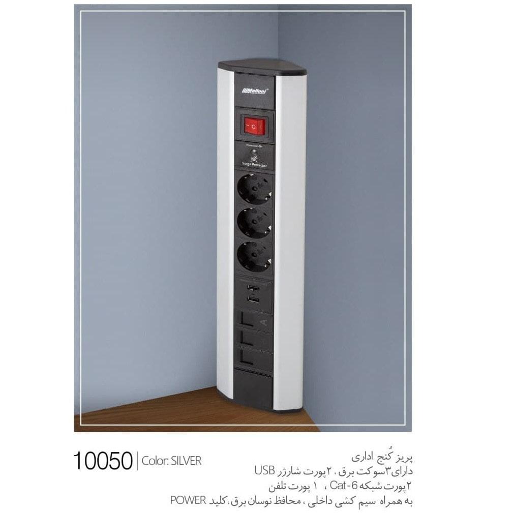 چارسو مارکت-فروشگاه اینترنتی چارسو مارکت-لوازم برقی-پریز برق ملونی کد 10050