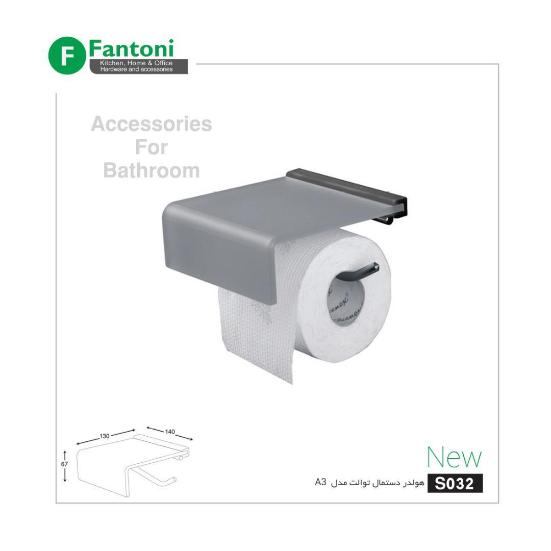 چارسو مارکت- فروشکاه اینترنتی چارسو مارکت- اکسسوری سرویس بهداشتی- هولدر دستمال توالت فانتونی کد S032