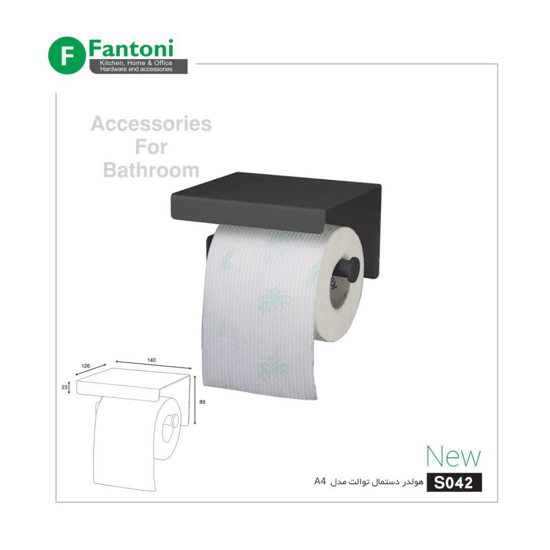 چارسو مارکت- فروشکاه اینترنتی چارسو مارکت- اکسسوری سرویس بهداشتی- هولدر دستمال توالت فانتونی کد S042