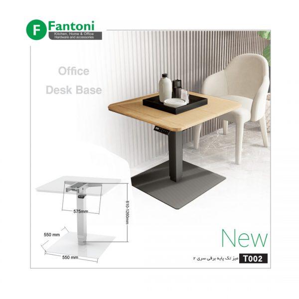 چارسومارکت-فروشگاه اینترنتی چارسو مارکت-فروشگاه فانتونی -میز برقی مدل T002